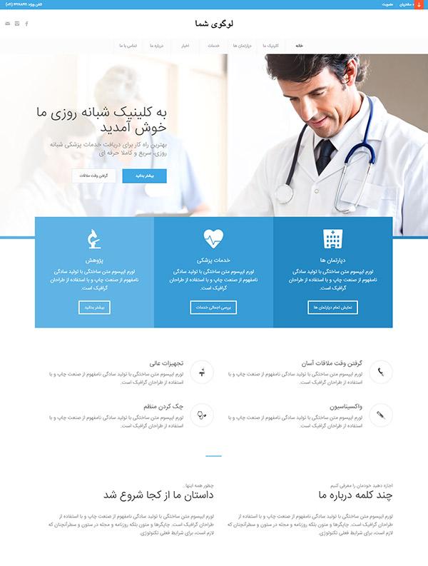قالب پزشکی01