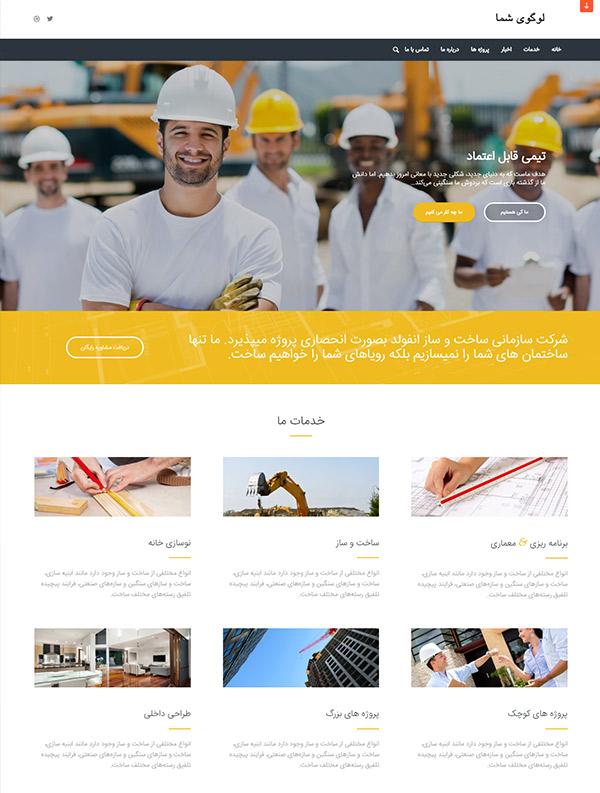 قالب-شرکتی-ساخت-و-ساز01