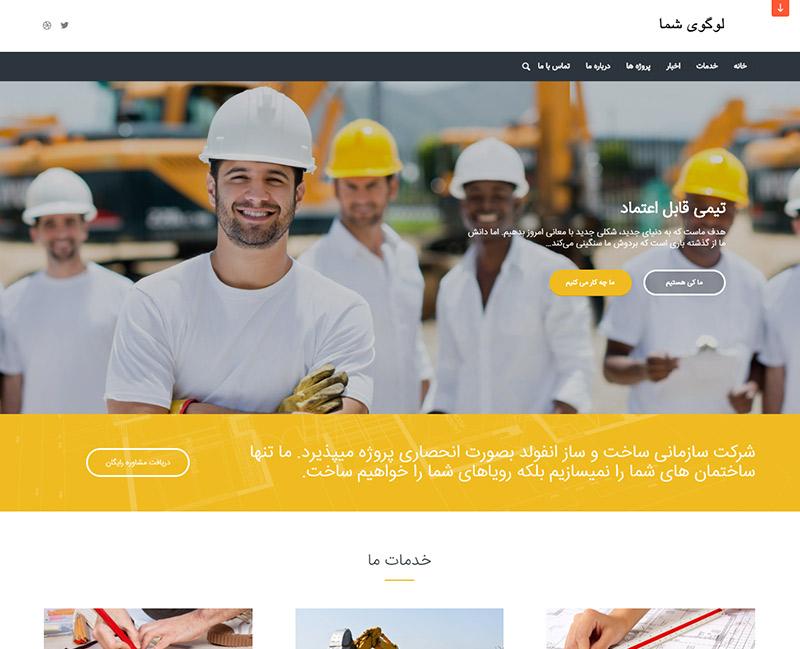 شرکتی-ساخت-و-ساز01